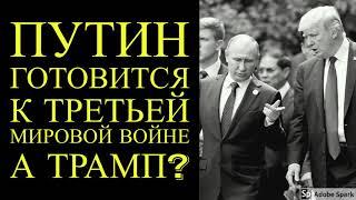 Путин готовится к третьей мировой войне. А Трамп?