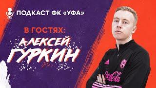 ПОДКАСТ ФК УФА Алексей Гуркин про футбол путешествия Амкал и Уфу ответы на вопросы