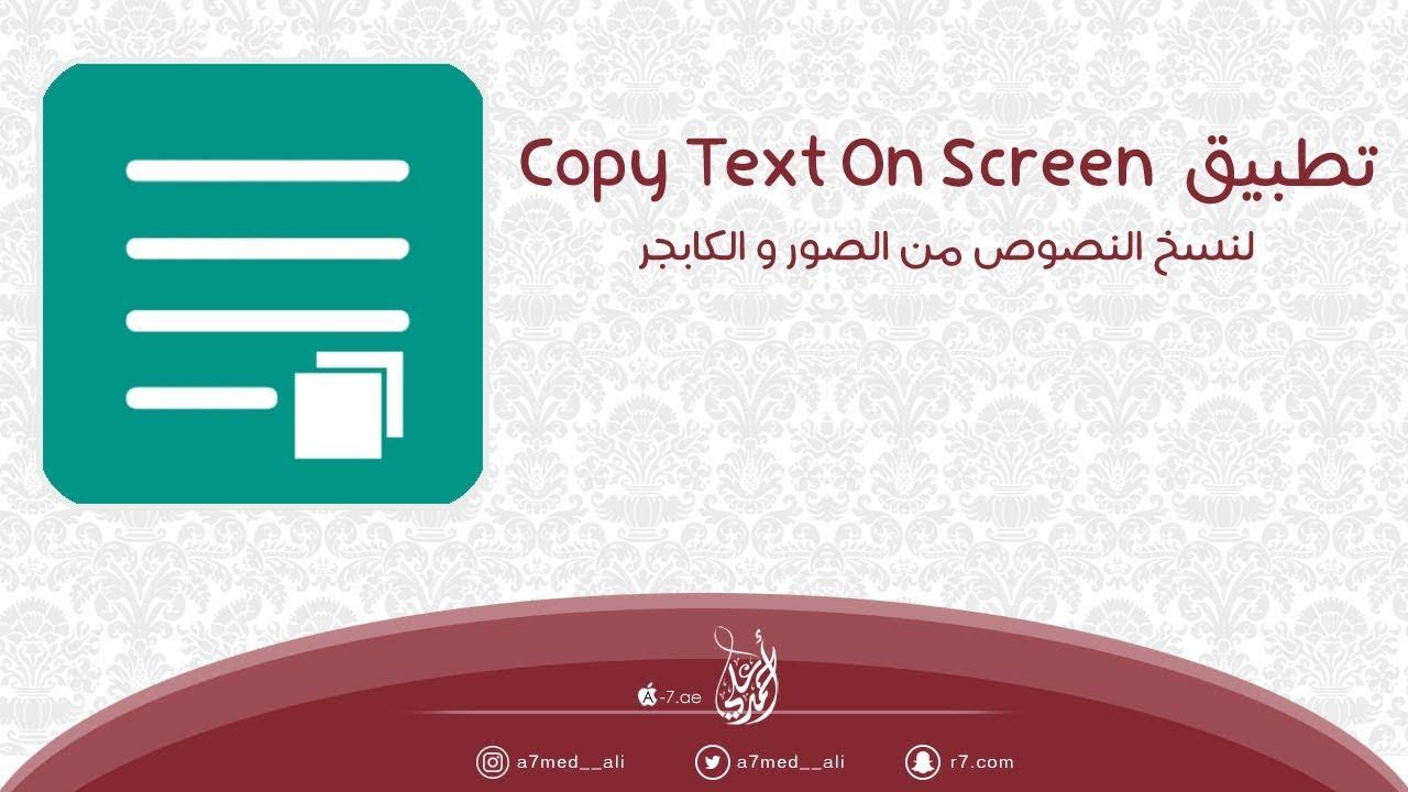 استخراج ونسخ النصوص من الصور يدعم اللغة العربية Youtube