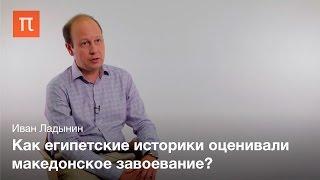 Александр Македонский и египетские представления о прошлом Иван Ладынин