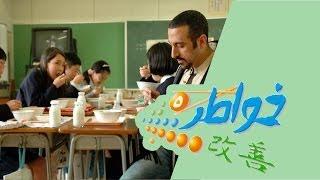 خواطر 5 - الحلقة 13 - الأكل في المدارس