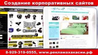 Изготовление сайтов в Абакане, Черногорске, Минусинске(, 2015-02-20T18:20:07.000Z)