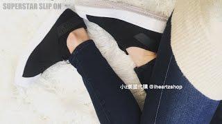Adidas SUPERSTAR SLIP ON 蹦帶鞋 懶人鞋 Review