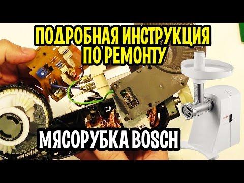 Мясорубка Bosch MFW 1550 -
