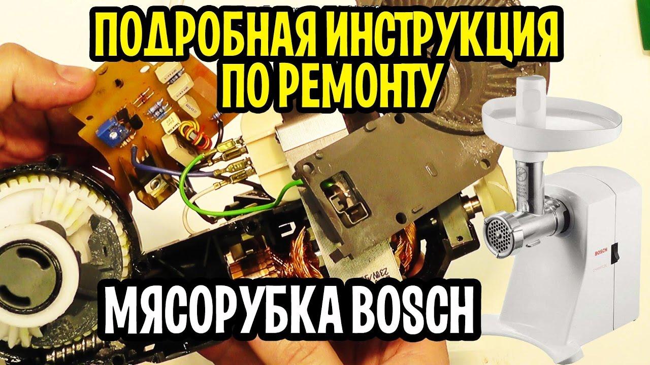 мясорубка Bosch MFW 1550 - YouTube
