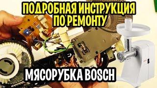 Мясорубка BOSCH MFW1501, MFW1501 Ремонт Калининград