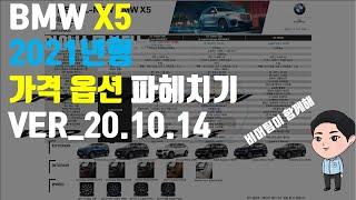 2021년형 BMW X5 가격 옵션 정리 (30d,40…