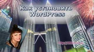 Как создать сайт с нуля. Установка wordpress. Chironova.ru