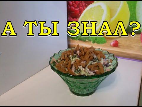 Необычный салат или как удивить гостей - Простые вкусные домашние видео рецепты блюд