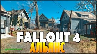 Fallout 4 - Альянс