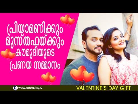 Valentine's Day Gift to Priyamani & Musthafa | Kaumudy TV