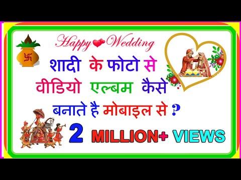 शादी के फोटो से वीडियो एल्बम कैसे बनाते हैHow to Make Video Album FromWedding Photo From mobile