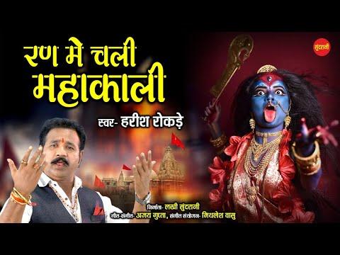 Ran Me Chali Mahakali - रण में चली महाकाली || Harish Rokde 9881164168 || Goddess Kali HD Video Song