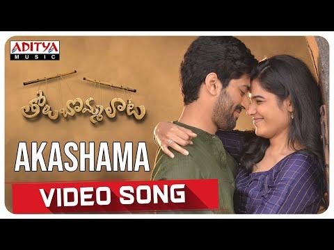 Akashama  Video Song   Tholu Bommalata Songs   Suresh Bobbili