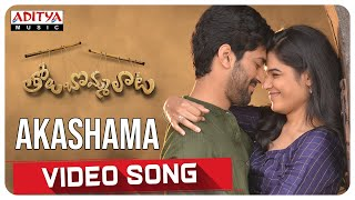 Akashama  Video Song | Tholu Bommalata Songs | Suresh Bobbili