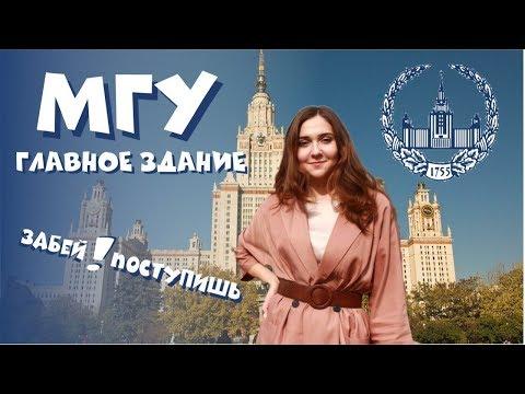 Как поступить в МГУ? Самый известный и старый вуз России, главное здание, технические факультеты