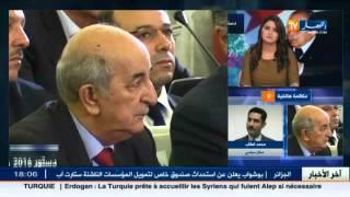 هذا ما قاله الاستاذ محمد لعقاب بخصوص التصويت على تعديل الدستور