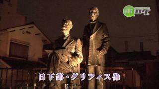 詳しくは地域情報動画サイト 『街ログ』 で⇒ http://machi-log.jp/st/ar...