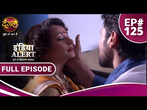 India Alert    Episode 125    Janlewa Husn ( जानलेवा हुस्न )    Dangal TV