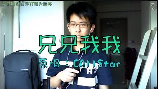 《兄兄我我》 Covered By 斷魂乂碎心 (原唱:CAllStar)