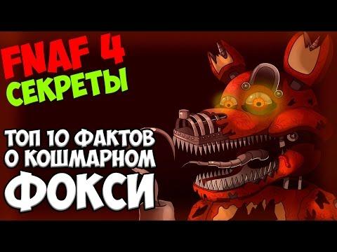 Five Nights At Freddys 4 - ТОП 10 ФАКТОВ О КОШМАРНОМ ФОКСИ - 5 ночей у Фредди