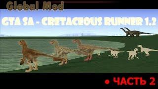 Глобальный мод GTA Cretaceous Runner / Часть 2