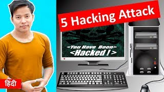 5 Common Hacking Techniques Explain ? How to Be Safe
