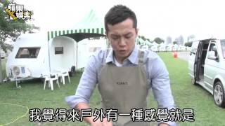 姚元浩戶外 微 辦桌 廚藝收服王心凌 蘋果日報 20150128