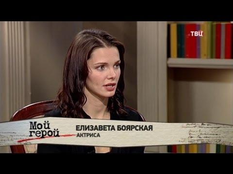 Елизавета Боярская. Мой герой