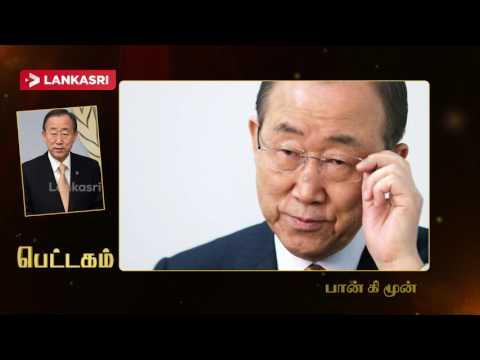 Ban Ki Moon | Pettagam