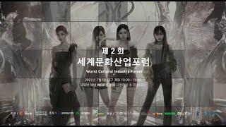 (2021 WCIF_Official Teaser) 20…