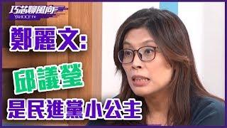 勞團放錄音帶?鄭麗文:邱議瑩是民進黨小公主【Yahoo TV 巧芯聊風向】