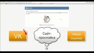 ссылка на подозрительный сайт Вконтакте   как обойти блокировку