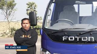 Customer experiences FOTON 1.5 Ton (Test Drive)