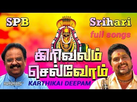 கிரிவலம் செல்வோம் | S.P.பாலசுப்ரமணியம் | ஸ்ரீஹரி | Girivalam thiruvannamalai deepam full songs