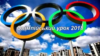 Олімпійський урок 2018