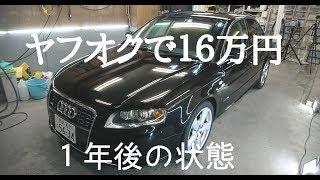 ヤフオクで16万円で落札したアウディA4(B7)のその後 thumbnail
