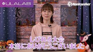 プロボウラー姫路麗が発信するトーク番組『うららぼ』。第79話では「第1...