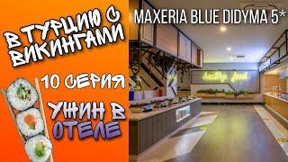 В ТУРЦИЮ С ВИКИНГАМИ 10 серия УЖИН в отеле Maxeria Blue Didyma 5 ТУРЦИЯ ОТДЫХ 2020 ЖМИ