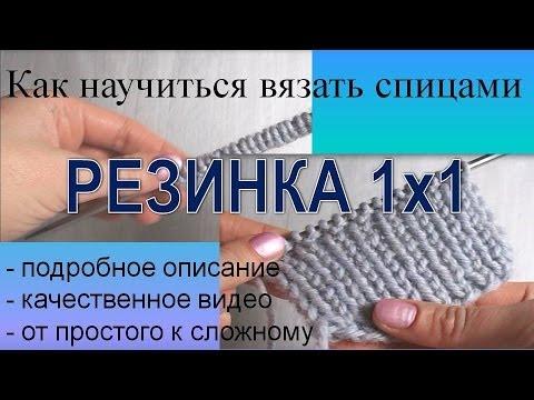 Вязание спицами Резинка 1х1