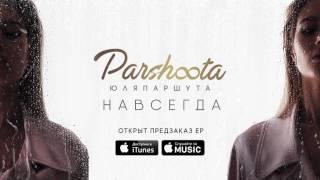 Юля Паршута - EP Навсегда (предзаказ альбома)