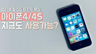 잡스의 마지막 유산 아이폰4/4S. 지금도 사용…
