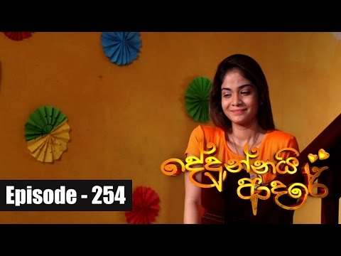 Dedunnai Adare 2016.10.31 Episode 254 On Derana TV