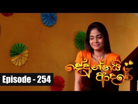 Dedunnai Adare 2016.10.31 Episode 254 On Derana TV
