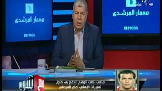 """مع شوبير - عماد متعب ينهار.. والأهلي يتعمد إهانته بـ """"عم حارث"""" في البطولة العربية"""