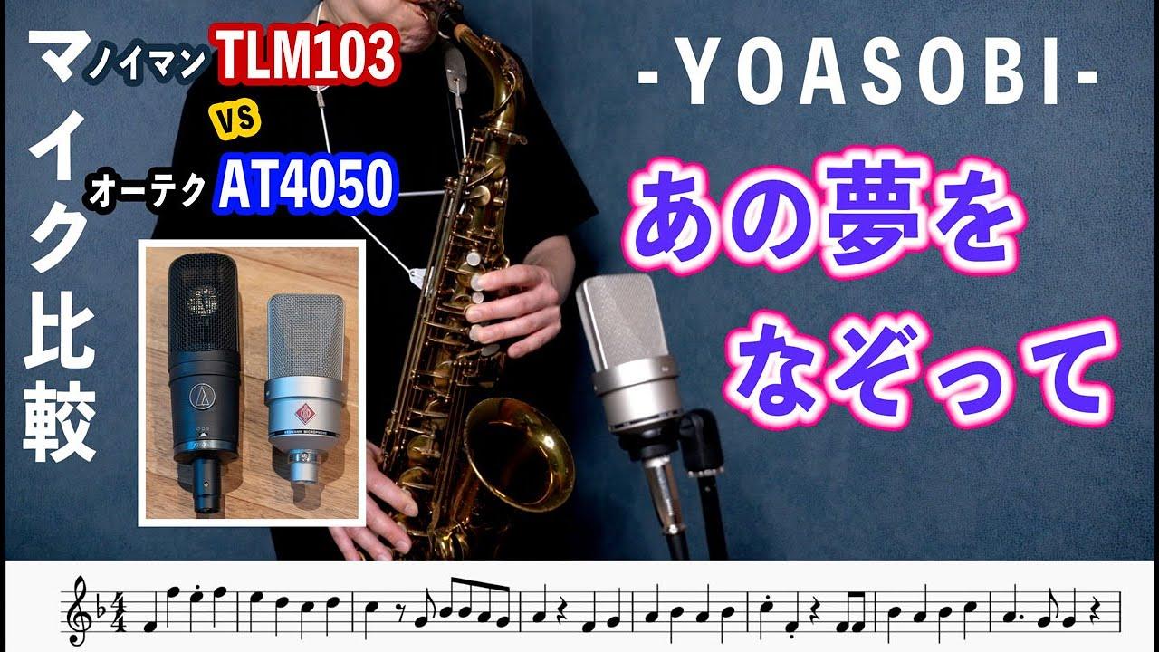 YOASOBI「あの夢をなぞって」アルトサックス ソロで吹いてみた!TLM103 vs AT4050 コンデンサーマイク比較