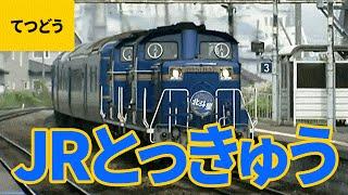 列車大集合(2)JR特急:北斗星/すずらん/カシオペア/サンダーバード...
