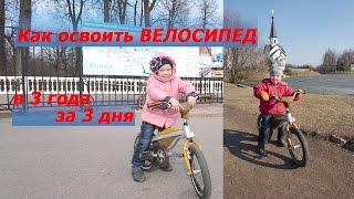 Как освоить велосипед за три дня.(Как научить ребенка кататься на двухколесном велосипеде в кратчайшие сроки. К такому вопросу приходит..., 2016-04-24T16:07:12.000Z)
