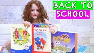 📚 BACK TO SCHOOL - ВТОРОЙ КЛАСС В ИЗРАИЛЕ 📚  МОИ КНИЖКИ