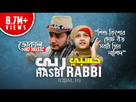 Hasbi Rabbi ᴴᴰ By Iqbal Hossain Jibon |Vocal Version with English Subtitle| Bangla Islamic Song 2016